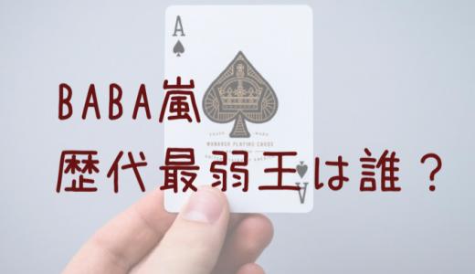 【2020最新】BABA嵐(ババ嵐)歴代最弱王は誰?次回の参加メンバーは?