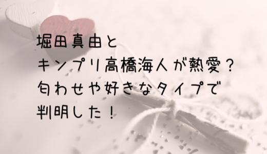 堀田真由はキンプリ高橋海人の熱愛彼女?匂わせや好きなタイプで判明!?
