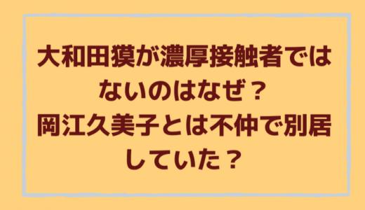 大和田獏が濃厚接触者ではないのはなぜ?岡江久美子とは不仲で別居していた?