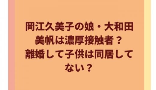 岡江久美子の娘・大和田美帆は濃厚接触者?離婚して子供は同居してない?