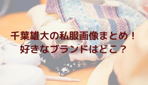 【画像】千葉雄大の私服がオシャレすぎる!好きなブランドは?