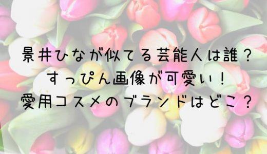 景井ひなは齋藤飛鳥に似てる?すっぴんが可愛い!愛用コスメのブランドはどこ?