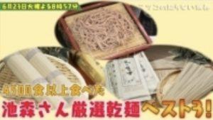 マツコの蕎麦乾麺3選