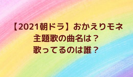 【2021朝ドラ】おかえりモネの主題歌名は?歌ってるのは誰?過去の主題歌まとめ