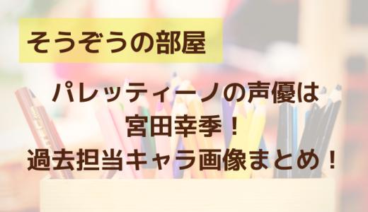 パレッティーノの声優は宮田幸季!過去の担当キャラ画像まとめ!