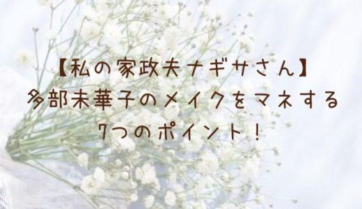 【わたナギ】多部未華子のメイクの7つのポイント!奥二重でも明るい華やかな目元を作るコツとは?