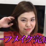 熊元プロレスの口紅のブランドは100均とRMK!